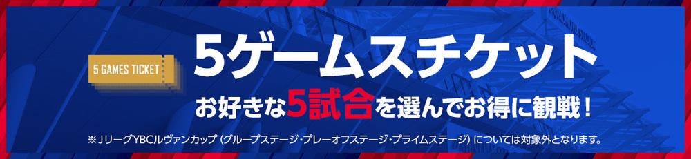 2b1ddbc0b2f 2019シーズン FC東京5ゲームスチケット販売のお知らせ|ニュース|FC東京 ...