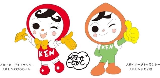 8/10(土)仙台戦 東京都「人権啓発活動」への協力について|ニュース ...