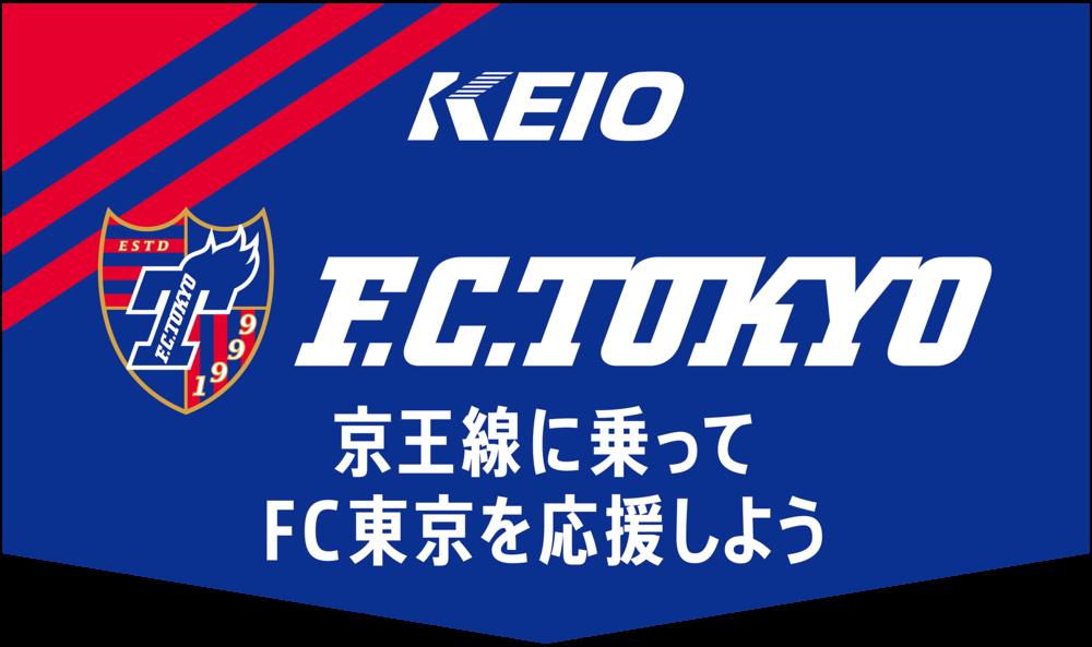 https://www.fctokyo.co.jp/upload/InformationImage/images/information_20191122120942.png