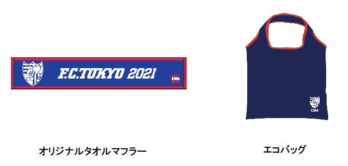 「2021クラブサポートメンバー」会員募集は来週からですの画像