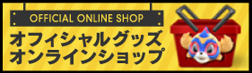 shopbana 【追記】おでんくんコラボグッズ販売について【お詫びと受注販売のご案内】