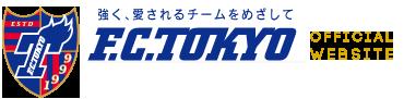 FCTOKYO 強く、愛されるチームを目指して