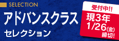 アドバンスクラスセレクション受付中!現3年:1/26(金)締切