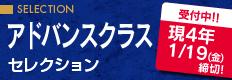 アドバンスクラスセレクション受付中!現4年:1/19(金)締切