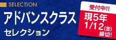 アドバンスクラスセレクション受付中!現5年:1/12(金)締切
