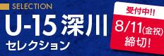 U-15深川セレクション受付中!