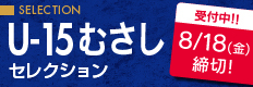 U-15むさしセレクション受付中!