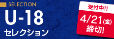 U-18セレクション受付中!