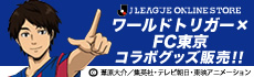 JリーグオンラインショップFC東京