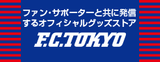FC東京 オフィシャルグッズストア
