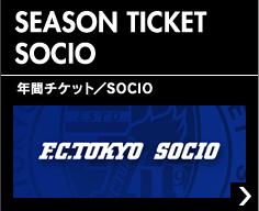 年間チケット/SOCIO