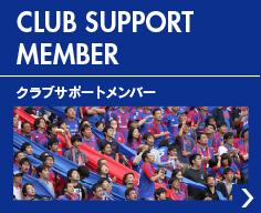 クラブサポートメンバー