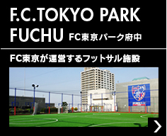 FC東京パーク府中