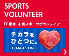 FC東京市民スポーツボランティア