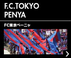 FC東京ペーニャ
