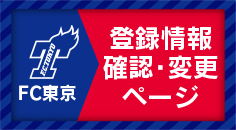 FC東京:登録情報確認・変更ログインページ