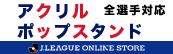 アクリルポップスタンド特集 J.LEAGUE ONLINE STORE × FC東京