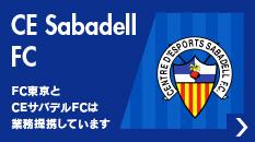 FC東京とCEサバデルFCは業務提携しています