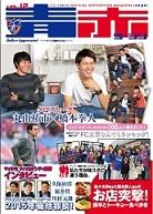青赤通信表紙2 【ファンゾーン】クラブサポートメンバー募集