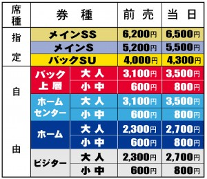 14.味スタ価格表4c 300x259 【チケット観戦】5ゲームスチケット