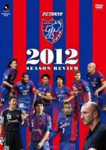 DVDジャケット 212x300 JリーグオフィシャルDVD『FC東京2012シーズンレビュー』先行販売のお知らせ