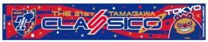 クラシコマフラー 300x61 【再掲】4/27(土)vs川崎フロンターレ戦「第21回多摩川クラシコ」開催のお知らせ