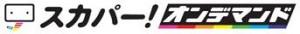 スカパー1 300x34 【スカパー!からのお知らせ】横浜FM戦を含む4試合を無料体験で観よう!