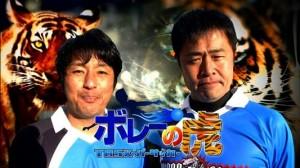 """ボレーの虎 300x168 TBSチャンネルにて「スーパーサッカー""""ボレーの虎""""[FC東京編]」放送!"""