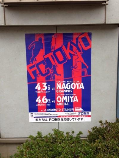 100 e1364287978100 2013シーズン「味スタを満員にし隊!」活動報告 vol.2