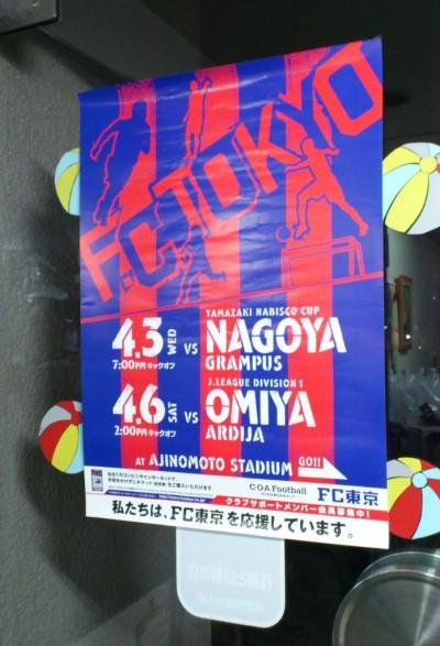 124 e1364288212150 2013シーズン「味スタを満員にし隊!」活動報告 vol.2