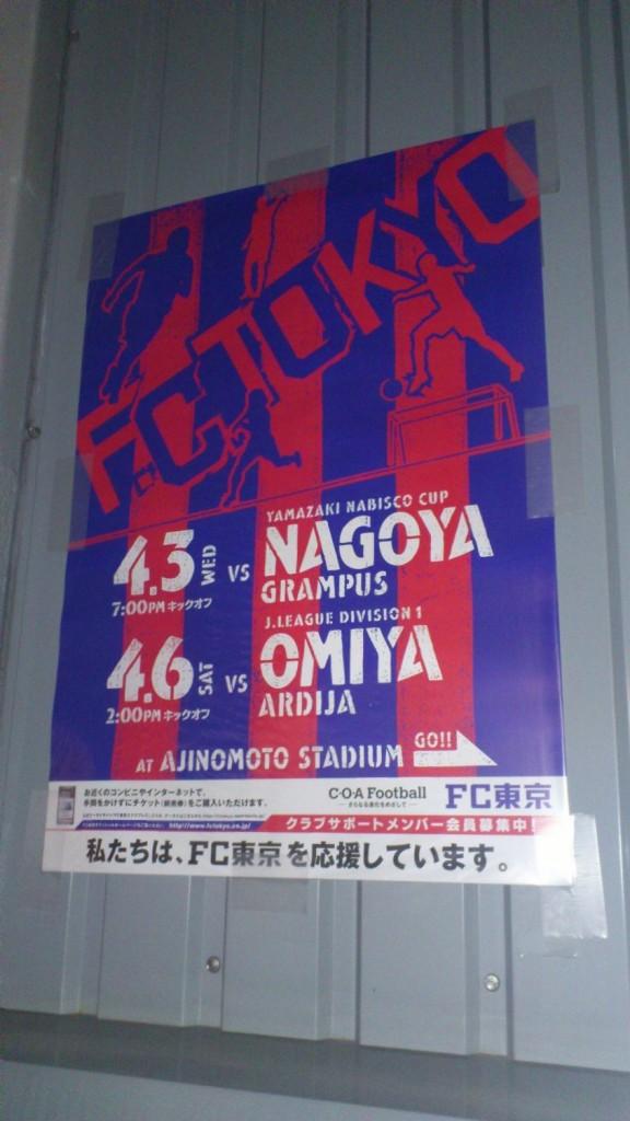 128 1 576x1024 2013シーズン「味スタを満員にし隊!」活動報告 vol.1