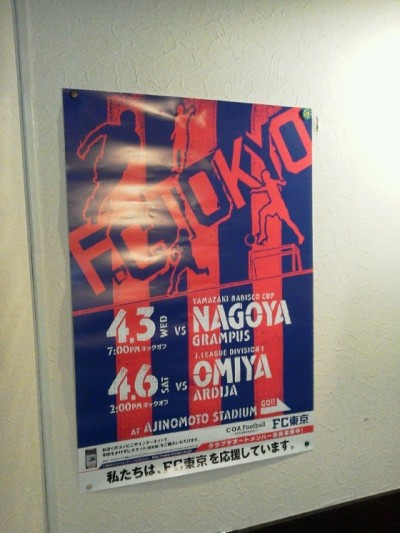 191 e1364287779800 2013シーズン「味スタを満員にし隊!」活動報告 vol.2