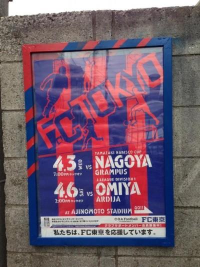 202 e1364288025342 2013シーズン「味スタを満員にし隊!」活動報告 vol.2