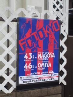 211 2013シーズン「味スタを満員にし隊!」活動報告 vol.2