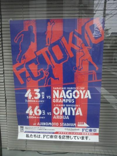 212 e1364288042926 2013シーズン「味スタを満員にし隊!」活動報告 vol.2