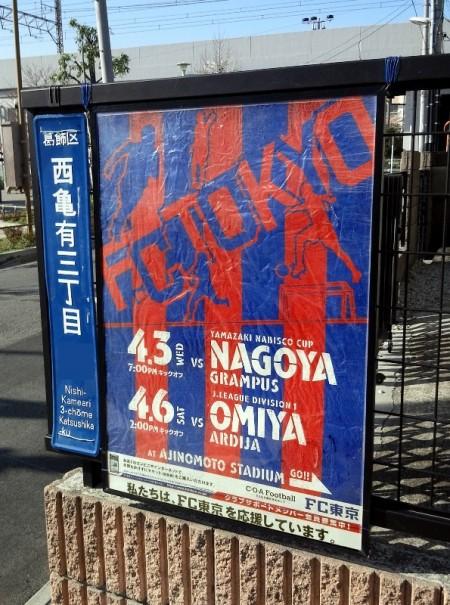 275 e1363922028859 2013シーズン「味スタを満員にし隊!」活動報告 vol.1