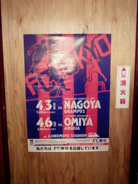 39 e1363915415131 2013シーズン「味スタを満員にし隊!」活動報告 vol.1