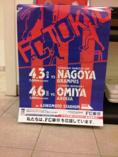 391 e1364288133915 2013シーズン「味スタを満員にし隊!」活動報告 vol.2