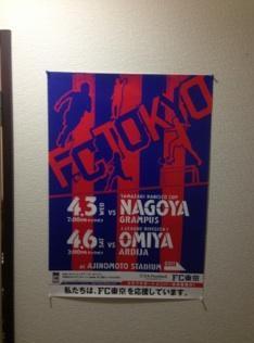 503 2013シーズン「味スタを満員にし隊!」活動報告 vol.1
