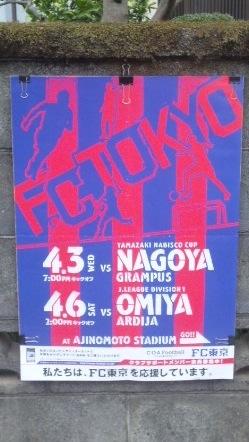 2013シーズン「味スタを満員にし隊!」活動報告 vol.2