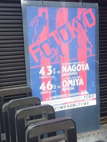 53 e1364287659763 2013シーズン「味スタを満員にし隊!」活動報告 vol.2