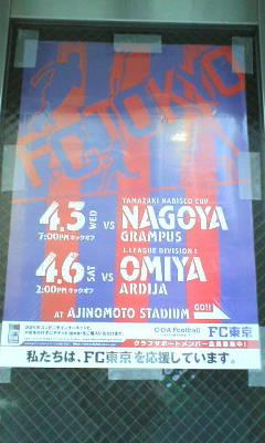 63 2013シーズン「味スタを満員にし隊!」活動報告 vol.1