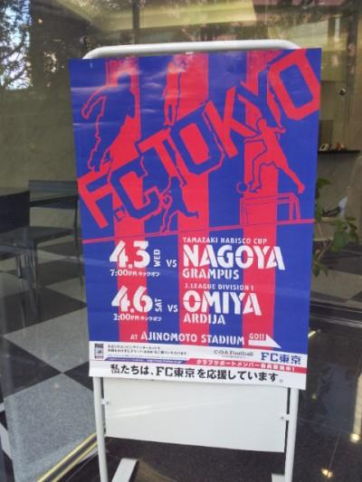 94 e1364287924108 2013シーズン「味スタを満員にし隊!」活動報告 vol.2