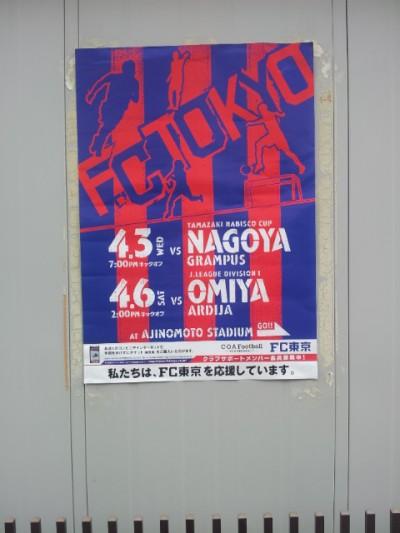 941 e1364287945845 2013シーズン「味スタを満員にし隊!」活動報告 vol.2