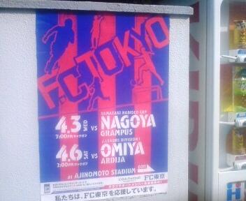 a180 2013シーズン「味スタを満員にし隊!」活動報告 vol.2