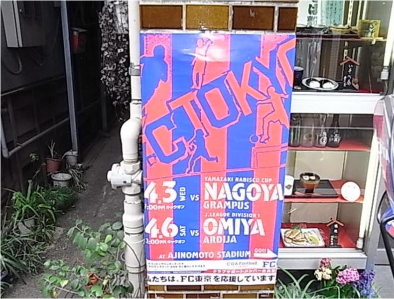 a408 2013シーズン「味スタを満員にし隊!」活動報告 vol.1