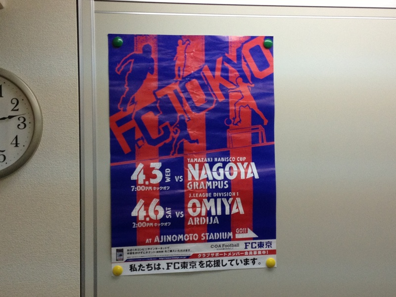a43 2013シーズン「味スタを満員にし隊!」活動報告 vol.1