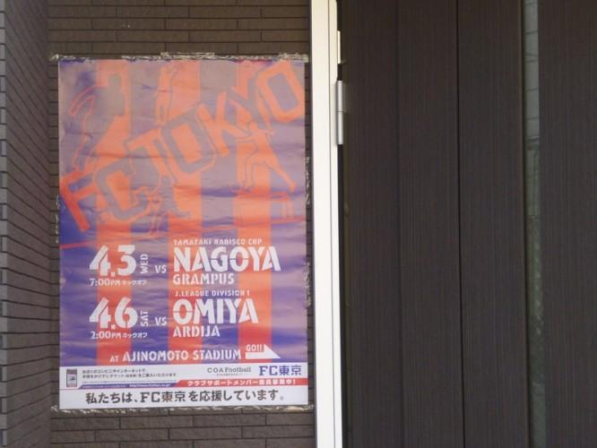 a507 e1364288315259 2013シーズン「味スタを満員にし隊!」活動報告 vol.2