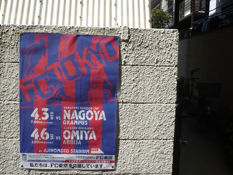 a55 2013シーズン「味スタを満員にし隊!」活動報告 vol.1