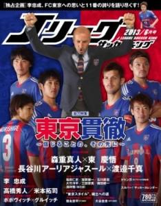 cover 1306 234x300 【追記】Jリーグサッカーキング6月号『[総力特集]東京貫徹~信じることの、その先に~』発売のお知らせ